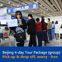 great wall tour and beijing 4 days group tour pacakge